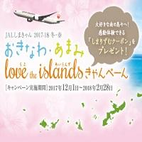 JALしまきゃん_キャンペーン!